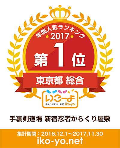 手裏剣道場 新宿忍者からくり屋敷 NINJA TRICK HOUSE いこーよ年間人気ランキングランキング 東京都総合 第1位