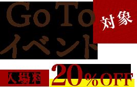 Go To イベント対象