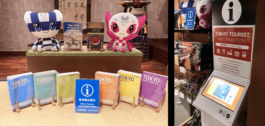 """在2019年2月,被东京都指定为""""东京都官方旅游咨询窗口""""单位。"""