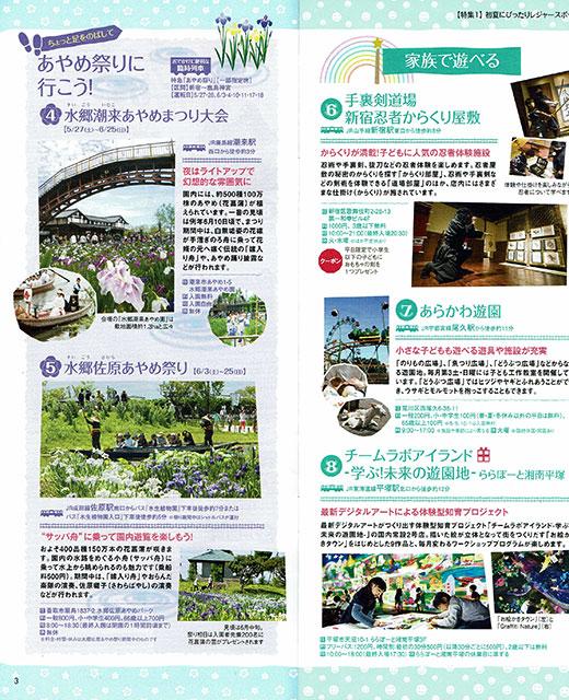 JR東日本様のパンフレットに掲載して頂きました