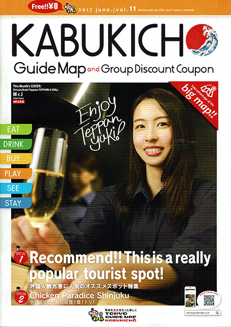 歌舞伎町ガイドマップに掲載して頂きました