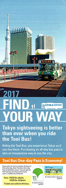 東京都交通局様のパンフレットに掲載して頂きました