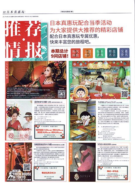 「日本真恵玩」に掲載して頂きました