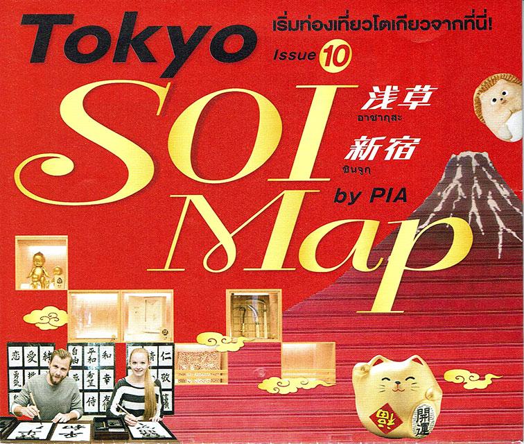 タイ国際旅行フェアでのパンフレットに掲載して頂きました