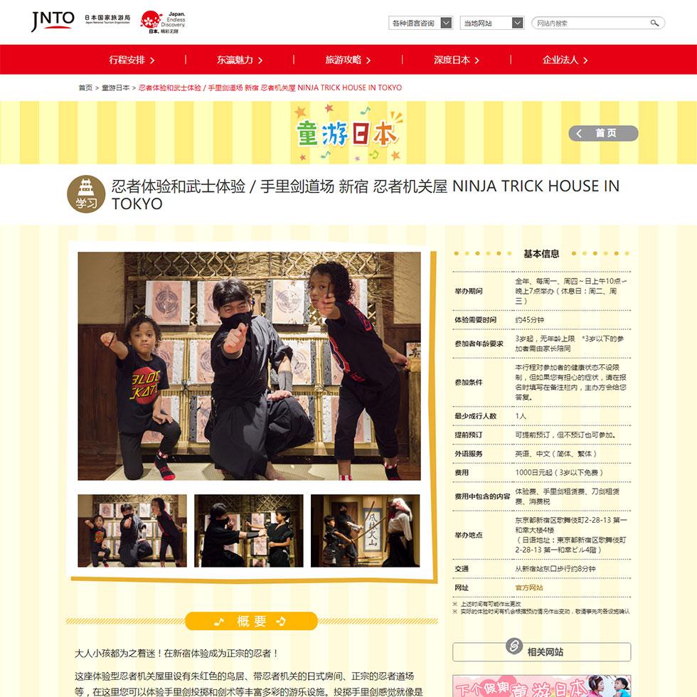 公益財団法人 東京観光財団様に取材して頂きました