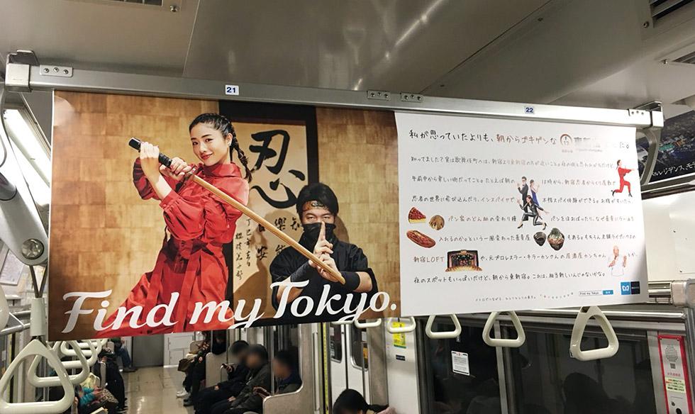 石原 さとみ 東京メトロ