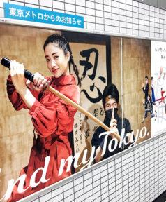東京メトロ様 find my Tokyo 「石原さとみ」さんに取材して頂きました