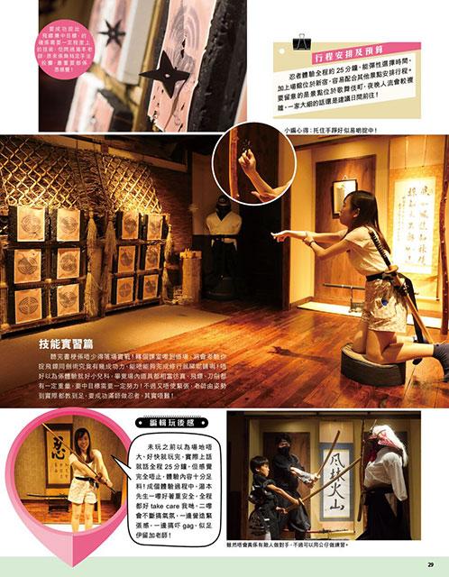 香港の日本情報月刊誌「Go!JAPAN」様に取材して頂きました