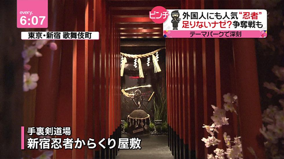 「ニュース番組 every」日本テレビ 2017年8月14日