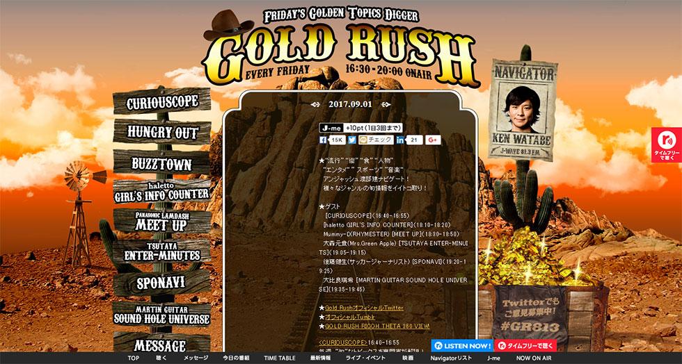 「GOLD RUSH」 2017年8月25日 J-WAVE