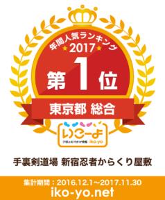 子供とお出かけ情報「いこーよ」で【2017年 年間人気ランキング 東京都 総合1位】を受賞させて頂きました!