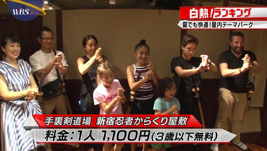 「ワールドビジネスサテライト」テレビ東京 2018年8月7日