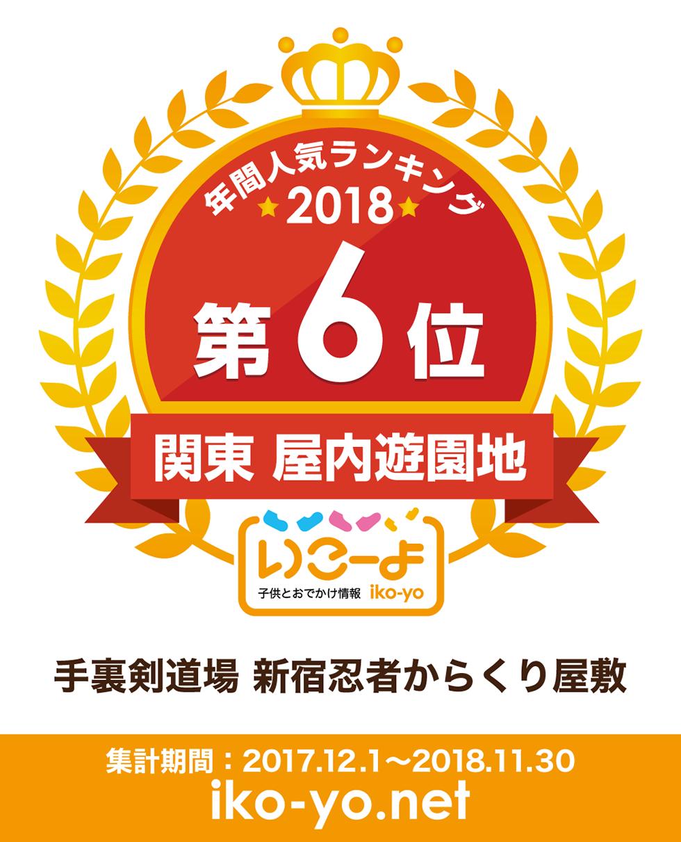 関東エリアの屋内遊園地ランキングでも6位を受賞出来ました!