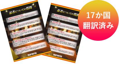 ゲスト用 忍者ミッション説明動画用パンフレット(17か国語翻訳済み)