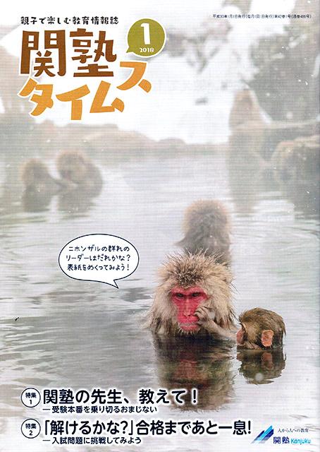 「関塾タイムス」様に取材して頂きました