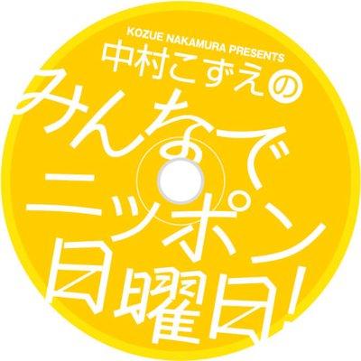 「中村こずえのみんなでニッポン日曜日!」2017年7月9日 ニッポン放送