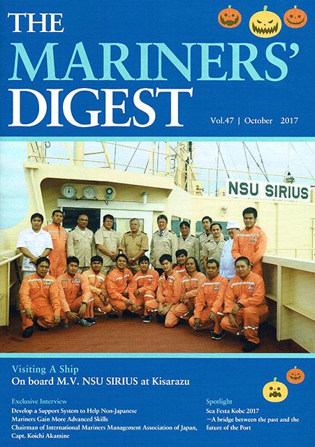 """外国人船員向けの英文誌""""The Mariners' Digest""""に取り上げて頂きました"""