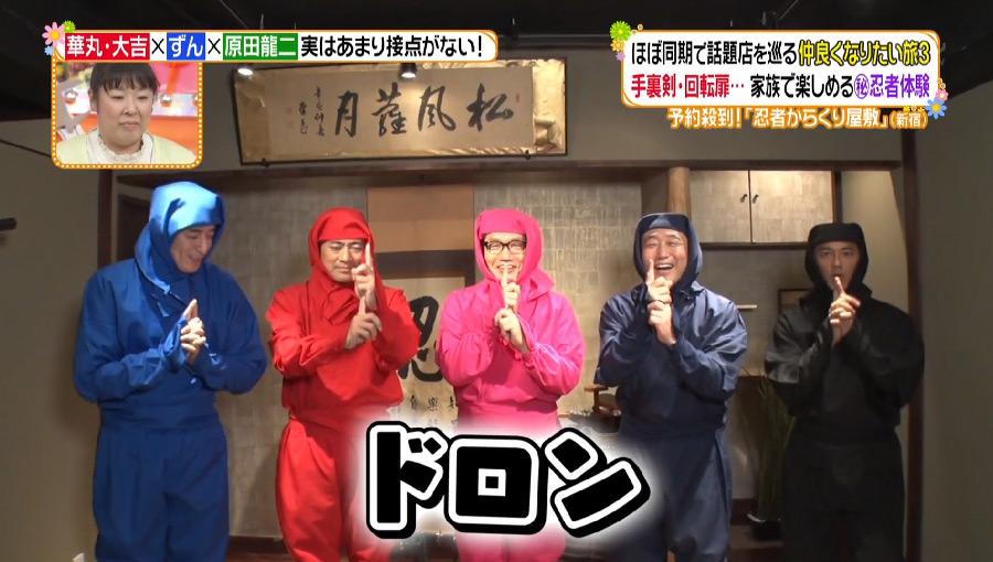 「ヒルナンデス!」日本テレビ 2018年4月30日