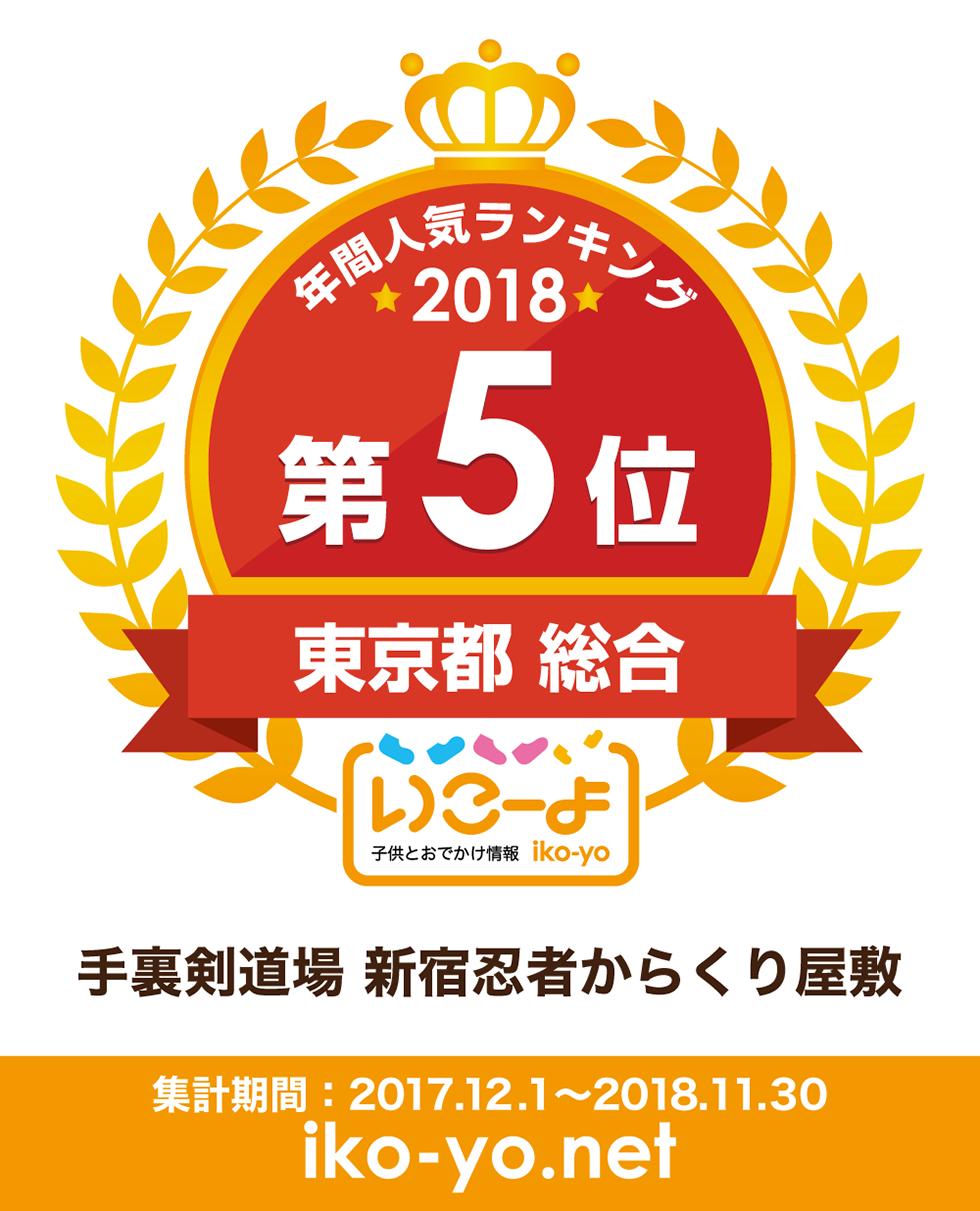 年間4,600万人以上のパパ・ママが利用されている、子供とお出かけ情報「いこーよ」で【2018年 年間人気ランキング 東京都 総合5位】を受賞させて頂きました!お客様のおかげです!本当にありがとうございます。