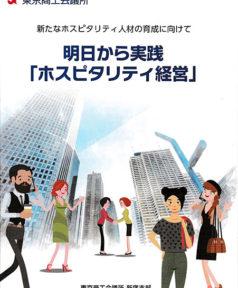 2019年12月、東京商工会議所様の『明日から実践「ホスピタリティ経営」』に当社の取組みを紹介して頂きました